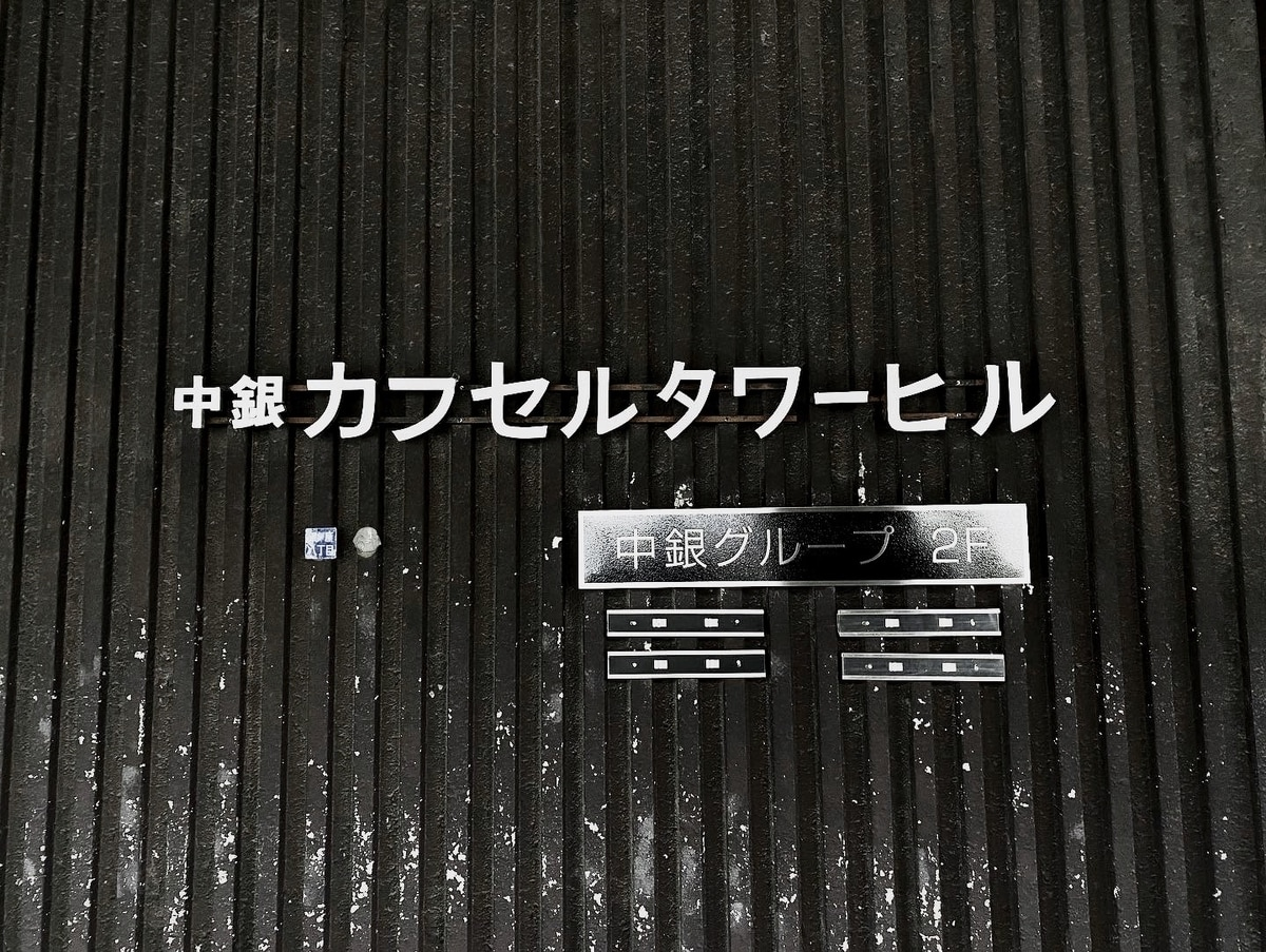 中銀カプセルタワービル