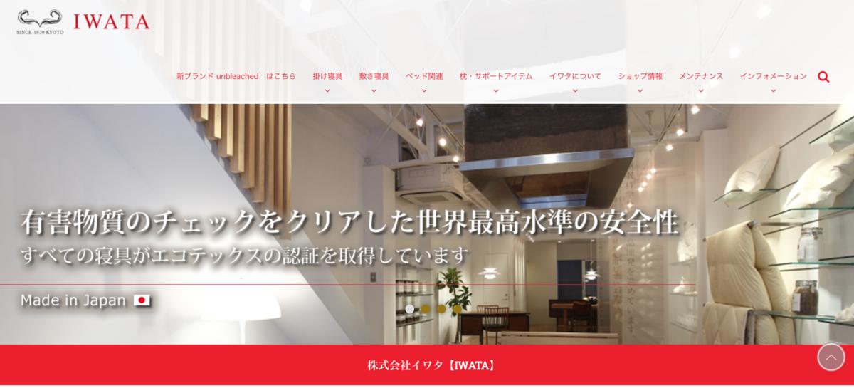 寝具御誂専門店IWATA 東京